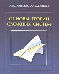 Основы теории сложных систем