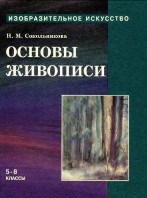Основы живописи [Учебник для уч. 5-8 кл.]