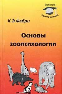 Основы зоопсихологии