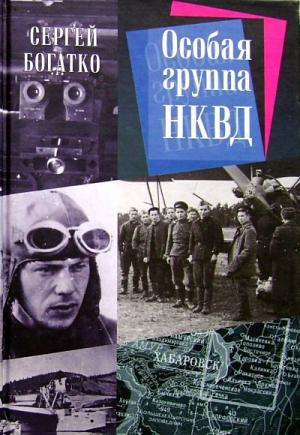 Особая группа НКВД