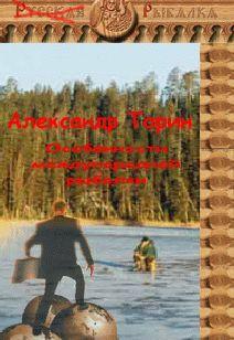 Особенности международной рыбалки