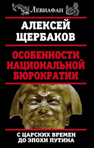 Особенности национальной бюрократии. С царских времен до эпохи Путина