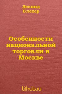 Особенности национальной торговли в Москве
