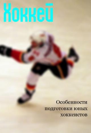 Особенности подготовки юных хоккеистов