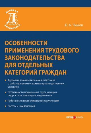 Особенности применения трудового законодательства для отдельных категорий граждан