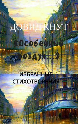 «Особенный воздух…»: Избранные стихотворения