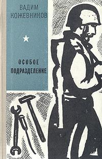Особое подразделение (Степан Буков)