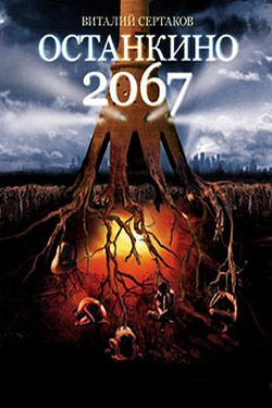 Останкино 2067 [litres]