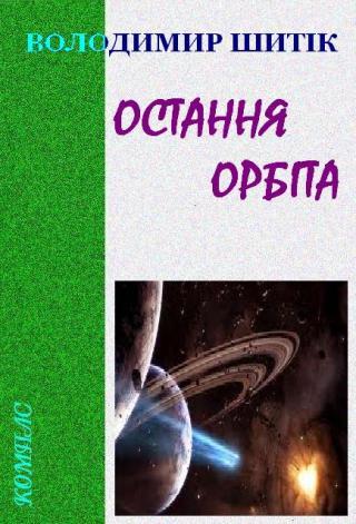 Остання орбіта