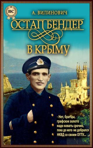 Остап Бендер в Крыму