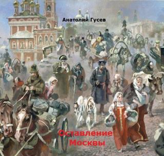 Оставление Москвы (СИ)