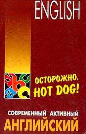 Осторожно,hot dog