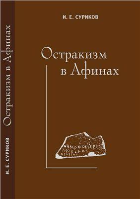 Остракизм в Афинах