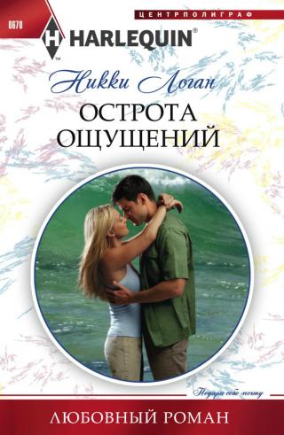 Острота ощущений [Shipwrecked with Mr. Wrong]