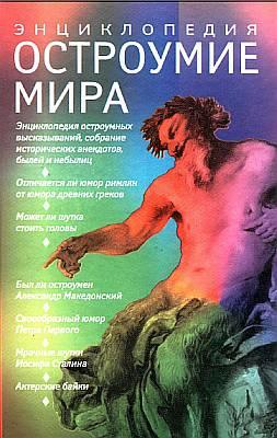 Остроумие мира. Энциклопедия