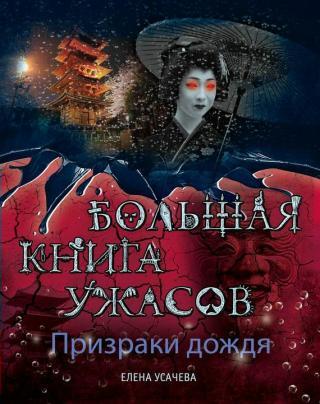 Остров кошмаров