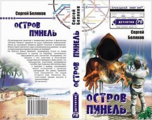Остров Пинель