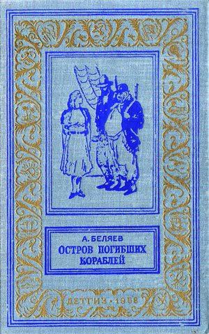 Остров погибших кораблей(изд.1958)