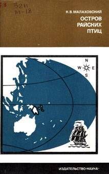 Остров райских птиц. История Папуа Новой Гвинеи