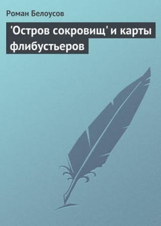 """""""Остров сокровищ"""" и карты флибустьеров"""