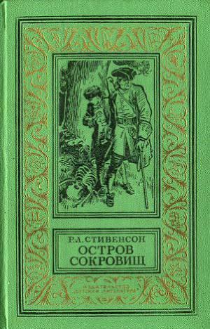 Остров сокровищ(изд.1974)