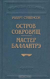 Остров сокровищ (Пер. О. Григорьева)