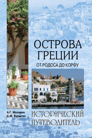 Острова Греции. От Родоса до Корфу [фрагмент]