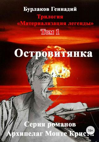 Островитянка [publisher: SelfPub.ru]