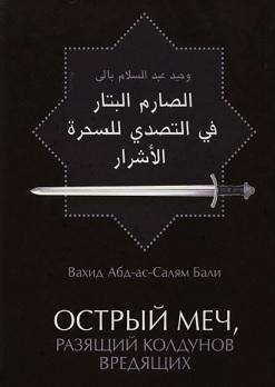Острый меч, разящий колдунов вредящих