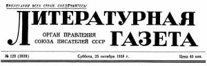 Осуждение  действий Бориса Пастернака [Литературная газета]