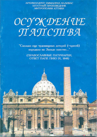 Осуждение папства