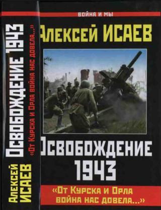 Освобождение 1943 [«От Курска и Орла война нас довела...»]