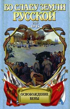Освобождение Вены (Роман-хроника)