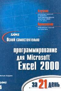 Освой программирование для Microsoft Excel 2000 за 21 день