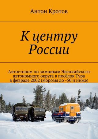 От -50°  до +50° (Афганистан: триста лет спустя, Путешествие к центру России, Третья Африканская)