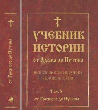 От Адама до Путина. Учебник истории.том V. 2024 г. от Р.Х