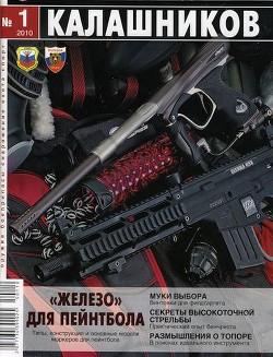 От АК-47 к АКМ (прелюдия)