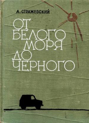 От Белого моря до Черного