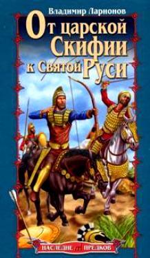От царской Скифии к Святой Руси