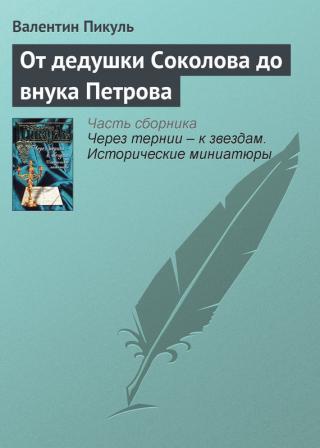 От дедушки Соколова до внука Петрова