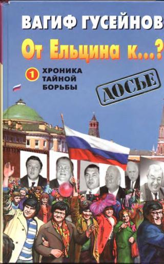 От Ельцина к...?: Хроника тайной борьбы.  Книга 1