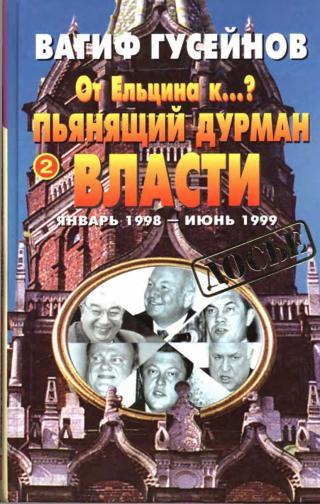От Ельцина к…? Книга вторая. Пьянящий дурман власти
