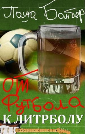 От футбола к литрболу