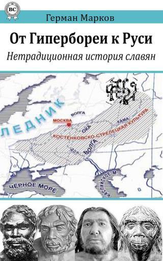 От Гипербореи к Руси. Нетрадиционная история славян