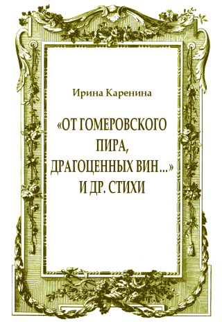 «От гомеровского пира, драгоценных вин…» и др. стихи