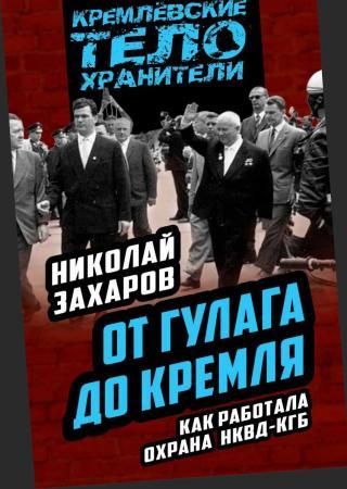 От ГУЛАГа до Кремля [Как работала охрана НКВД-КГБ]
