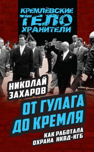 От ГУЛАГа до Кремля. Как работала охрана НКВД – КГБ