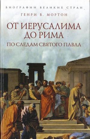 От Иерусалима до Рима: По следам святого Павла