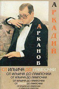 От Ильича до лампочки (Учебник истории Советской власти для слаборазвитых детей)