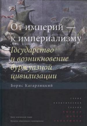 От империй — к империализму. Государство и возникновение буржуазной цивилизации